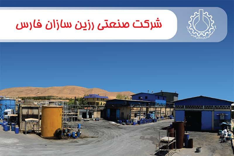 رزین سازان فارس