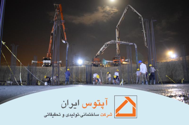 شرکت آپتوس ایران