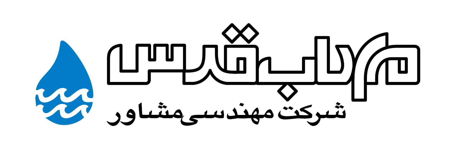 مهاب قدس